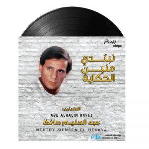 Abdel Halim Hafez-Nebtdy Meneen El Hekaya