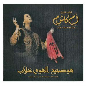 Om Kolthoum-El Hawa Ghallab