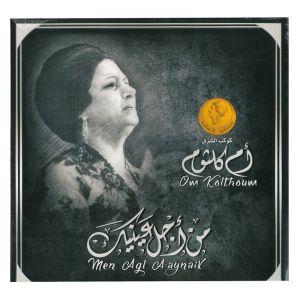Om Kolthoum - Men Agl A Aynaiklp